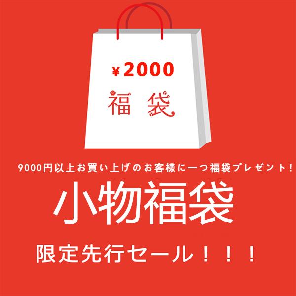 【お一人様1袋限定!福袋】9000円以上お買い上げのお客様に一つ福袋プレゼント!