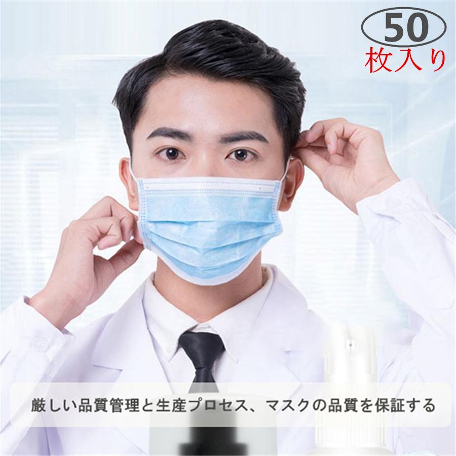 不織布マスク 50枚 三層構造 マスク 大人用 飛沫防止 使い捨て フェイスマスク 花粉対策 ウイルス対策 防塵