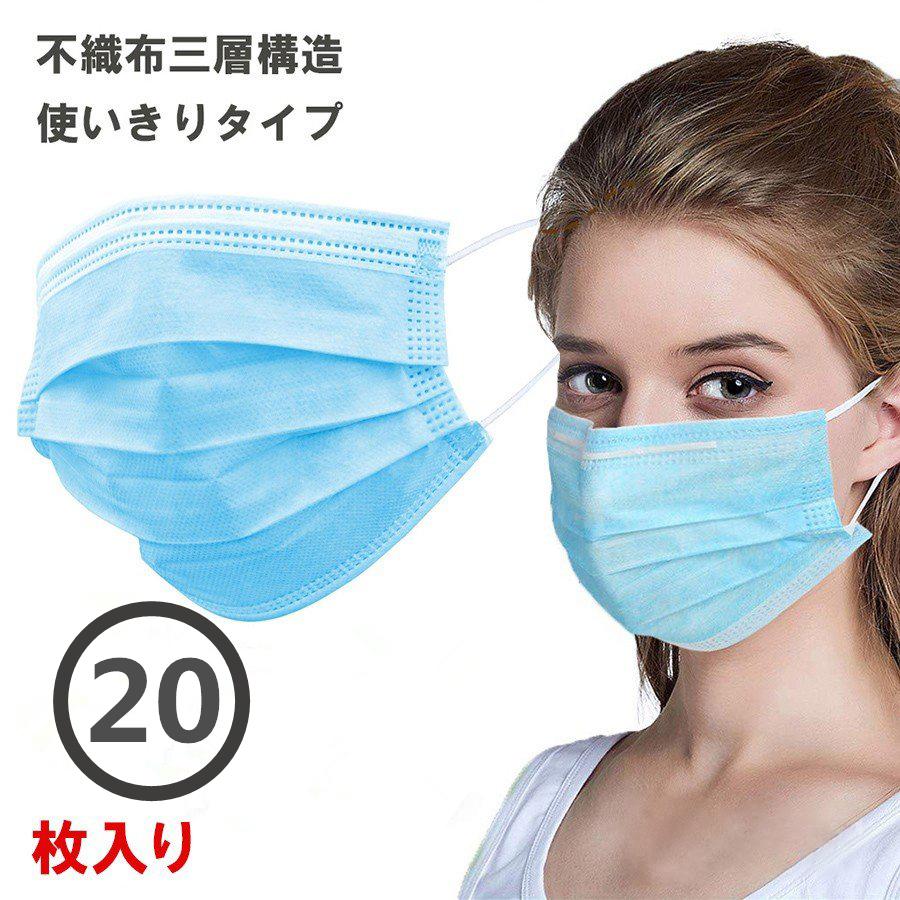 不織布マスク 20枚 三層構造 マスク 大人用 飛沫防止 使い捨て フェイスマスク 花粉対策 ウイルス対策 防塵